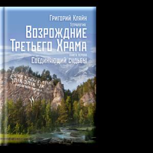 Автор: Григорий Кляйн Тетралогия. Возрождение третьего храма