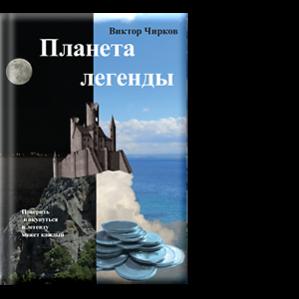 Автор: Виктор Чирков Продолжение романа «Замок на стыке миров»