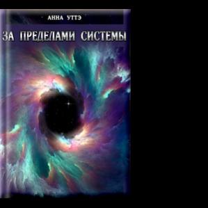 Автор: Анна Уттэ Эта книга о том, как замечать в происходящем вокруг искажения реальности, двойные стандарты, переменчивость случайных событий, как использовать свой шанс жить по-настоящему.