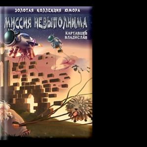 Автор: Картавцев Владислав Рассказы.