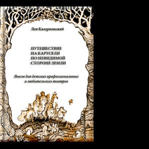 Автор: Лев Казарновский Пьесы для детских профессиональных и любительских театров