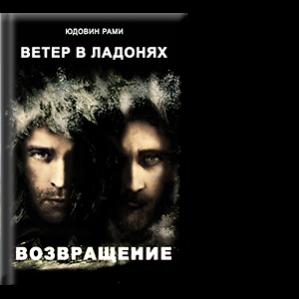 """Автор: Рами Юдовин Продолжение романа """"Ветер в ладонях"""""""