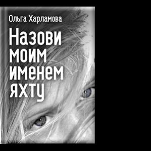 Автор: Ольга Харламова Сборник коротких рассказов о женщинах, таких близких и похожих на нас.