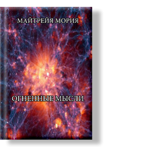 Автор: Майтрейя Мория, Ученица Нория   Это знания о мире и человеке, даваемые им в Космической Школе.
