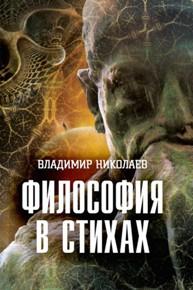 Автор: Владимир Николаев С формальной стороны, перед вами рифмованный курс лекций.