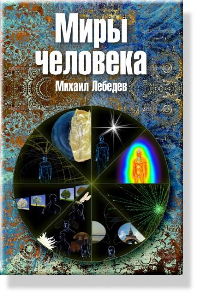 Миры человека — михаил лебедев | читать книгу онлайн на bookmate.