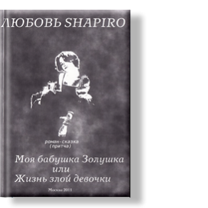 Автор: Любовь Шапиро Конфликт «отцов и детей» отнюдь не нов.