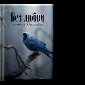Автор: Альбина Десницкая История с криминальным сюжетом