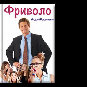 Автор: Андрей Рукавицын Возможны ли в нашем мире нормальные отношения?