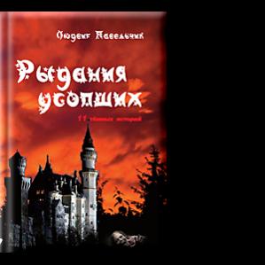 """Автор: Людвиг Павельчик Каждая из 11-ти """"темных историй"""" предоставит читателю материал для раздумий и приоткроет дверь в мир неведомого."""