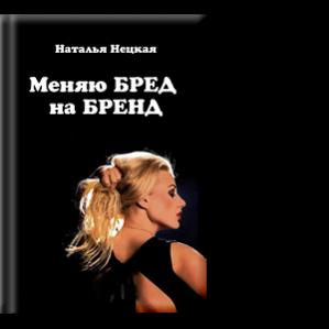 Автор: Нецкая Наталья Книга о любви и ненависти, о тщеславии и гордости, об амбициях.