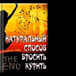 Автор: Станислав Левин В книге описаны общие принципы, откуда берется привычка, почему многие методы не помогают бросить курить навсегда.