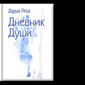 Автор: Дарья Река Я начала вспоминать свои прошлые жизни, когда мне исполнилось 25 лет.