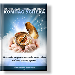 Автор: Константин Бандурин Маленькая Большая Книга
