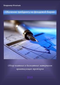 Автор: Владимир Игнатьев Обзор платных и бесплатных материалов практикующих трейдеров