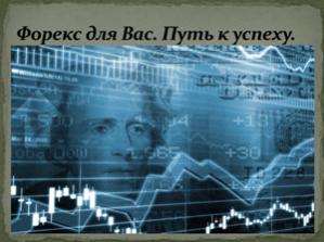 Автор: Андрей Куцый Международный валютный рынок FOREX