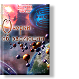 Автор: Бобков Александр, Бобкова Антонина, Бобков Юрий Не исключено, что всё созданное на Земле человеком, для Высшего Разума Вселенной – всего лишь забава.