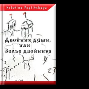 Автор: Кристина Поплицкая Трилогия. Часть 1