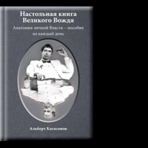 Автор: Альберт Катасонов Анатомия личной Власти – пособие на каждый день