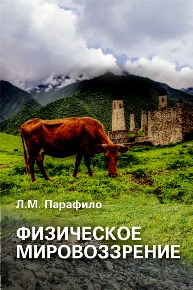 Автор: Парафило Леонид Михайлович В книге представлена единая теория объектов и процессов основных физических уровней Мироздания.