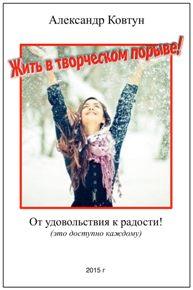 Автор: Александр Ковтун От удовольствия к радости