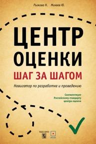Автор: Рыжова Н.Е., Михеев Ю.А. Навигатор по разработке и проведению