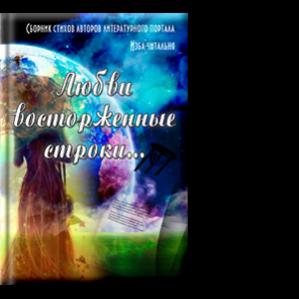 Автор: Сборник стихов авторов литературного портала Изба-читальня Представленные творческие работы – это необычная палитра красочных и талантливых стихотворений.