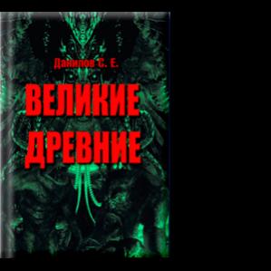 Автор: Данилов С. Е. Сборник рассказов