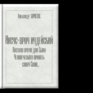 Автор: Александр Хористос Настало время для Сына Человеческого принять славу Свою…