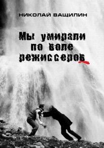 Автор: Николай Ващилин один из самых известных и режиссеров-постановщиков трюковых эпизодов и сцен в нашей стране.