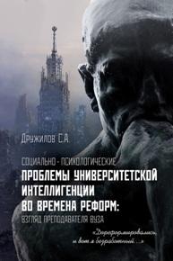 Автор: Дружилов С.А. Преподаватель вуза: «Дореформировались, и вот я безработный…»