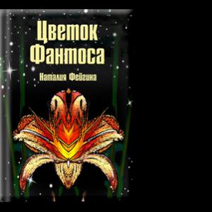 Автор: Наталия Фейгина Романс для княгини