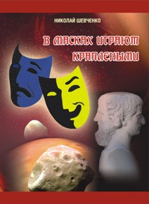 Автор: Николай Шевченко Фантастический детектив