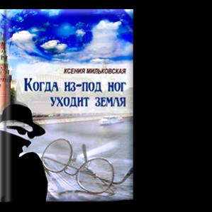 Автор: Ксения Мильковская Легкая детективная история, главной героиней которой является сотрудница строительной фирмы Вера Пушко.