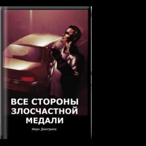Автор: Иван Дмитриев Карл Фишер, успешный руководитель крупной компании, в прошлом занимался не совсем честными делами.