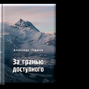 Автор: Александр Годунов Сборник рассказов
