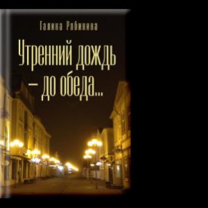 Автор: Галина Рябинина Москвичка Лера приехала на пару недель отдохнуть в Юрмалу в гости к своей подруге.
