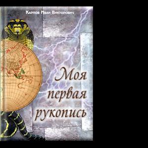 Автор: Карпов Иван Викторович Героя книги, тоже зовут Иван.