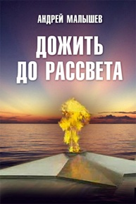 Автор: Малышев Андрей Избранное