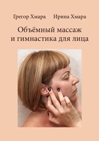 Автор: Грегор Хмара, Ирина Хмара Метод объемного массажа реализуется в трех основных формах.