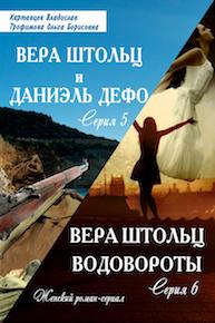 Автор: Картавцев Владислав, Трофимова Ольга Борисовна женский роман-сериал.