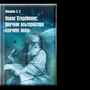 Автор: Земфира Минаева С древнейших времен человек использует Метод проб и ошибок.