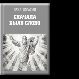 Автор: Илья Богатый Эта книга подскажет Вам как правильно подобрать Слова в нужной ситуации.