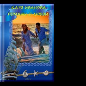 Автор: Катя Иванова Молодая девушка вышла рано замуж за мужчину старше себя на 20 лет