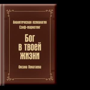 Автор: Оксана Григорьевна Покатаева Аналитическая психология. Сэлф-маркетинг
