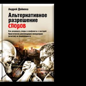 Автор: Андрей Дейнека Практические рекомендации менеджерам (агентам) по недвижимости