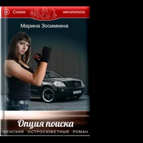 Автор: Марина Зосимкина Книга четвертая