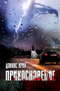 Автор: Дэннис Крик Городское фэнтези с элементами исторического романа