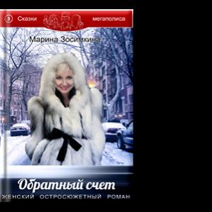 Автор: Марина Зосимкина Книга третья
