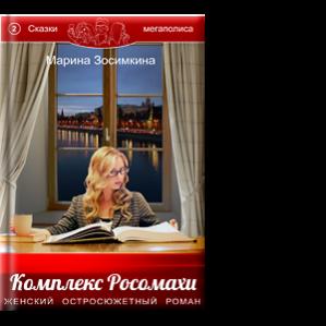 Автор: Марина Зосимкина Книга вторая